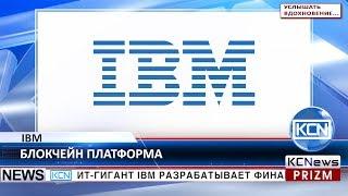 KCN IBM создает блокчейн платформу для крупнейших банков Европы