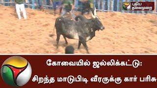 கோவையில் ஜல்லிக்கட்டு: சிறந்த மாடுபிடி வீரருக்கு கார் பரிசு | #Jallikattu #Coimbatore