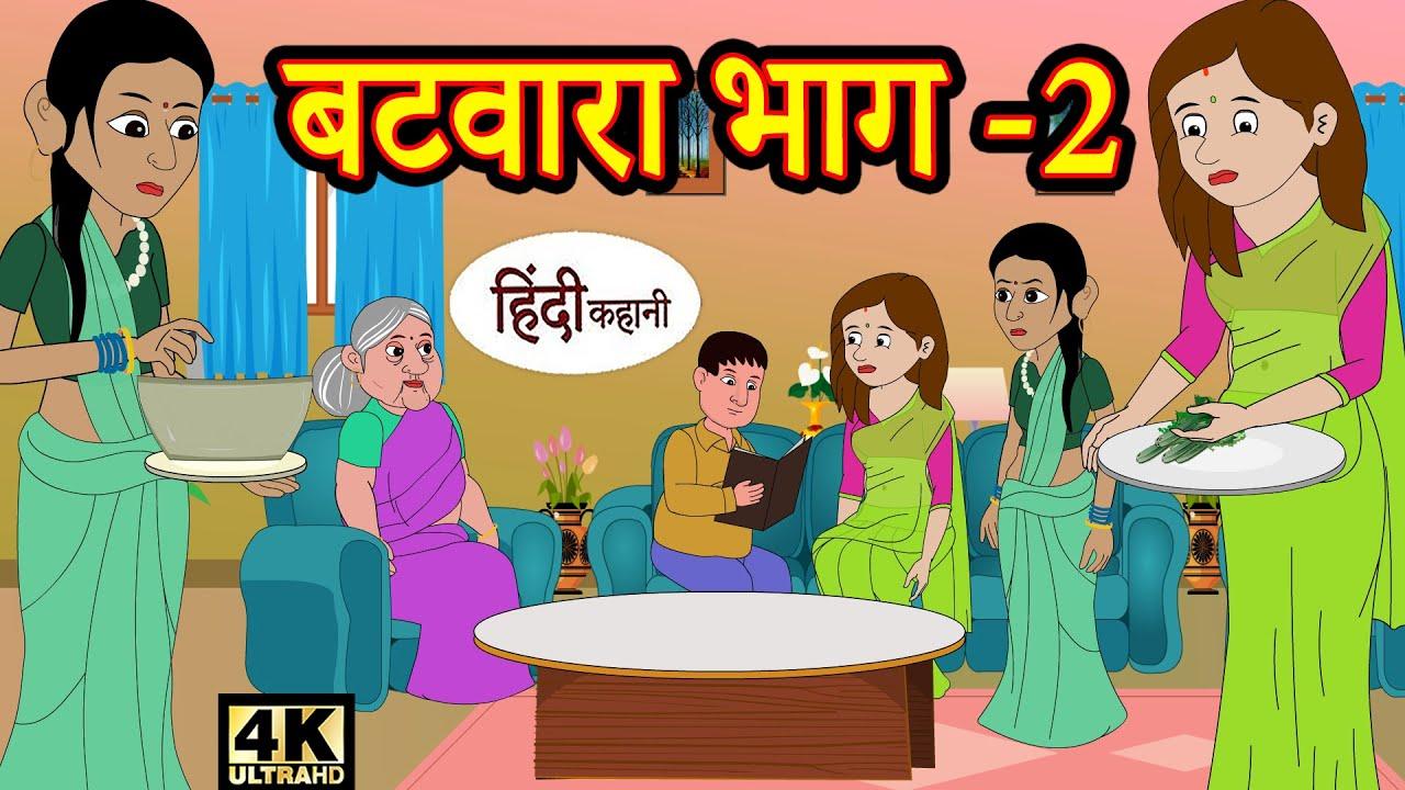 Bedtime Stories in Hindi 2