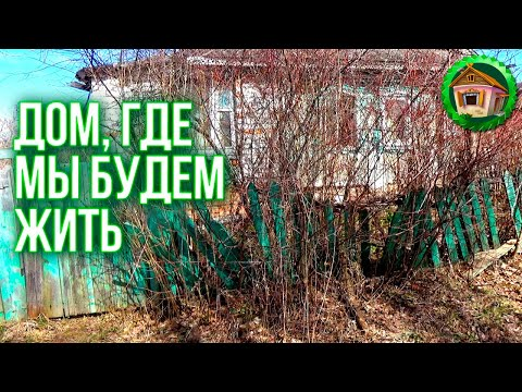 ABANDONED HOUSE AND A GARDEN WHICH HAS NOT BEEN CLEANED FOR 30 YEARS. House in the Village. First Tr