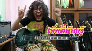 แป๊ะ Syndrome - เจ็บที่ต้องรู้ The Mousses Guitar Cover