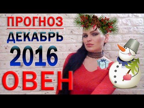 культуры организационную гороскоп декабрь 2016 женшина дева готовые магазинные пюре