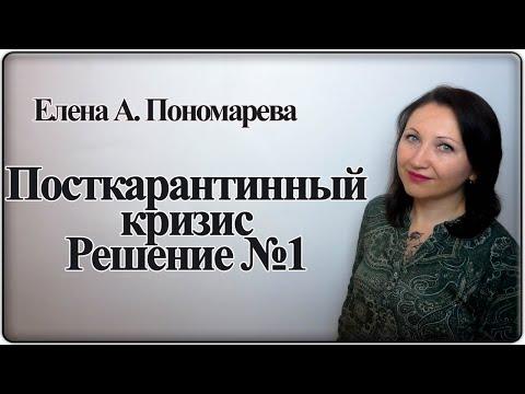 Антикризис № 1. Неполное рабочее время - Елена А. Пономарева