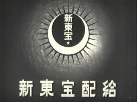 新東宝マーク 大蔵貢期 新東宝配給 (1958) - YouTube