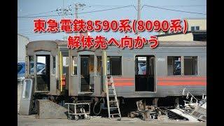 東急電鉄8590系(8090系) 解体先へ