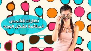 إطلالة متميزة بنظارة شمسية مناسبة لوجهك .. «فيديو»