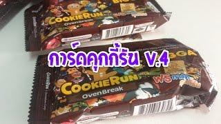 การ์ดคุกกี้รัน V.4 CookieRun Ovenbreak แถมฟรีจากขนมบิ๊กก้า by PonPlayPlearn