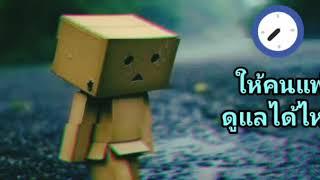 LEGENDBOY - ให้คนขี้แพ้ดูแลได้ไหม feat. OZH [ official Music Video] เนื้อเพลง
