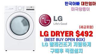 LG Dryer 엘지 …