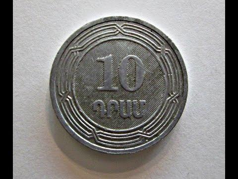 Armenia, 10 Dram, 2004