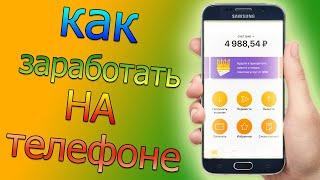 Как Заработать На Телефоне Без Вложений В Украине ! Заработок На Телефоне Без Вложений В Украине !