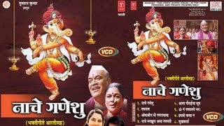 Naache Ganeshu Marathi Ganesh Bhajan by Ajit Kadkade [Full Song] I Naache Ganeshu
