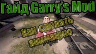 гайд Garry's Mod Как сделать анимацию