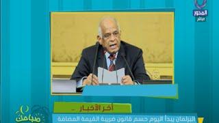 برلماني: حصيلة «القيمة المضافة» ستخدم برامج الحماية الاجتماعية لمحدودي الدخل