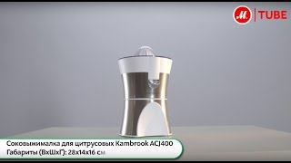 Обзор соковыжималки для цитрусовых Kambrook ACJ400