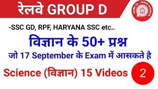 #2 Railway group D science top 50 questions quiz in hindi जरूर देखलेना