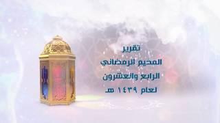 فيديو المخيم الرمضلني لعام 1439 هـ
