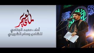 ماي العمر | محمد الجنامي
