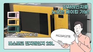 삼성 전자레인지 | 비스포크 전자레인지 MG23A537…