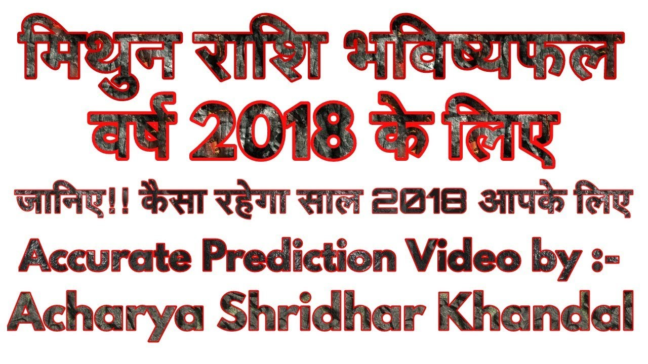 मिथुन (Gemini) भविष्यफल वर्ष 2018 के लिए | Most Accurate Prediction By  Acharya Shridhar Khandal