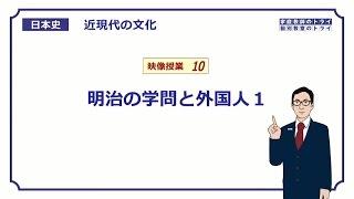 この映像授業では「【日本史】 近現代の文化10 明治の学問と外国人1...