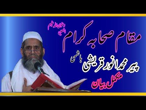 Muqame Sahabeyyat By Peer Muhammad Anwar Qureshi Hashmi Sahib