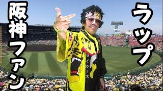 まいど!見上源三や!今回はマナブ18号はんとタッグを組んでラップに挑戦やで!まあ、阪神ファンあるあるみたいなもんやな。