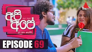 Api Ape | අපි අපේ | Episode 69 | Sirasa TV Thumbnail