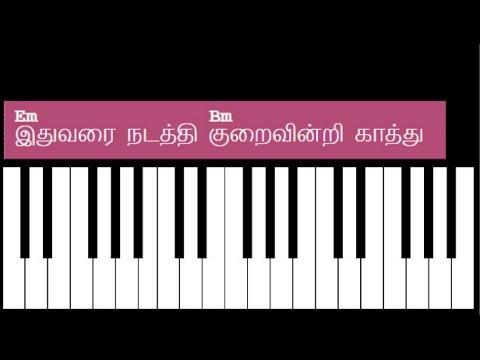 Idhuvarai Nadathi Song Keyboard Chords and Lyrics - Em Chord