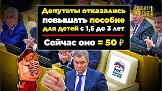 Депутаты отказались повышать пособие на детей до 3 х лет оно  50 ₽