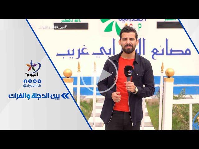 بين دجلة والفرات - صناعات عراقية تضاهي المستورد..معمل أبو غريب للألبان نموذجآ