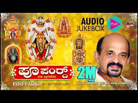Poo Parnd | Tulu Juke Box | Vidyabhushana | Tulu Devotional Song
