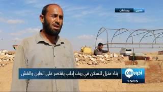 أخبار عربية | أهالي بلدة ابو الظهور يستخدمون الطين في بناء منازلهم التي دمرتها الطائرات