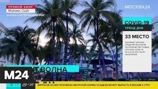 В Майами вновь закрывают фитнес клубы и рестораны Москва 24