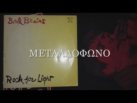 BAD BRAINS - RIGHT BRIGADE / COPTIC TIMES / THE MEEK SHALL INHERIT THE EARTH mp3