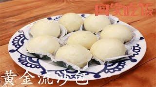 重阳节给老人做顿饭:黄金流沙包、金汤龙利鱼【回家吃饭  20151021】