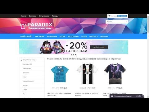ParadoxShop.Ru интернет-магазин одежды, подарков и аксессуаров с принтами
