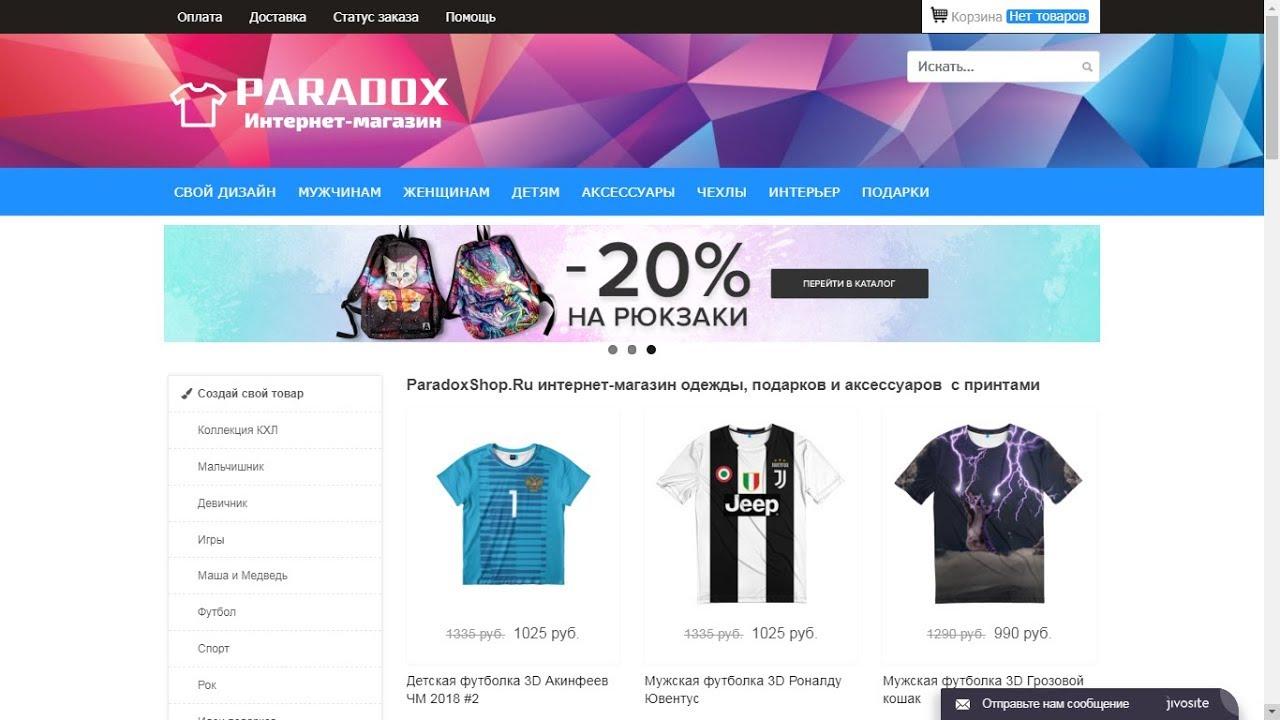 ParadoX Shop интернет-магазин одежды, подарков, аксессуаров с ... 7c729b1f678