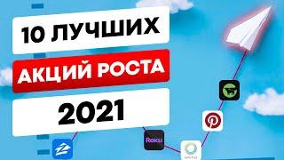 КАКИЕ АКЦИИ ПОКУПАТЬ В 2021? 10 ЛУЧШИХ АКЦИЙ РОСТА [2021]