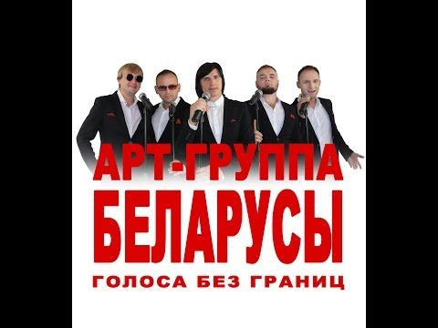 Арт-группа Беларусы - Promo