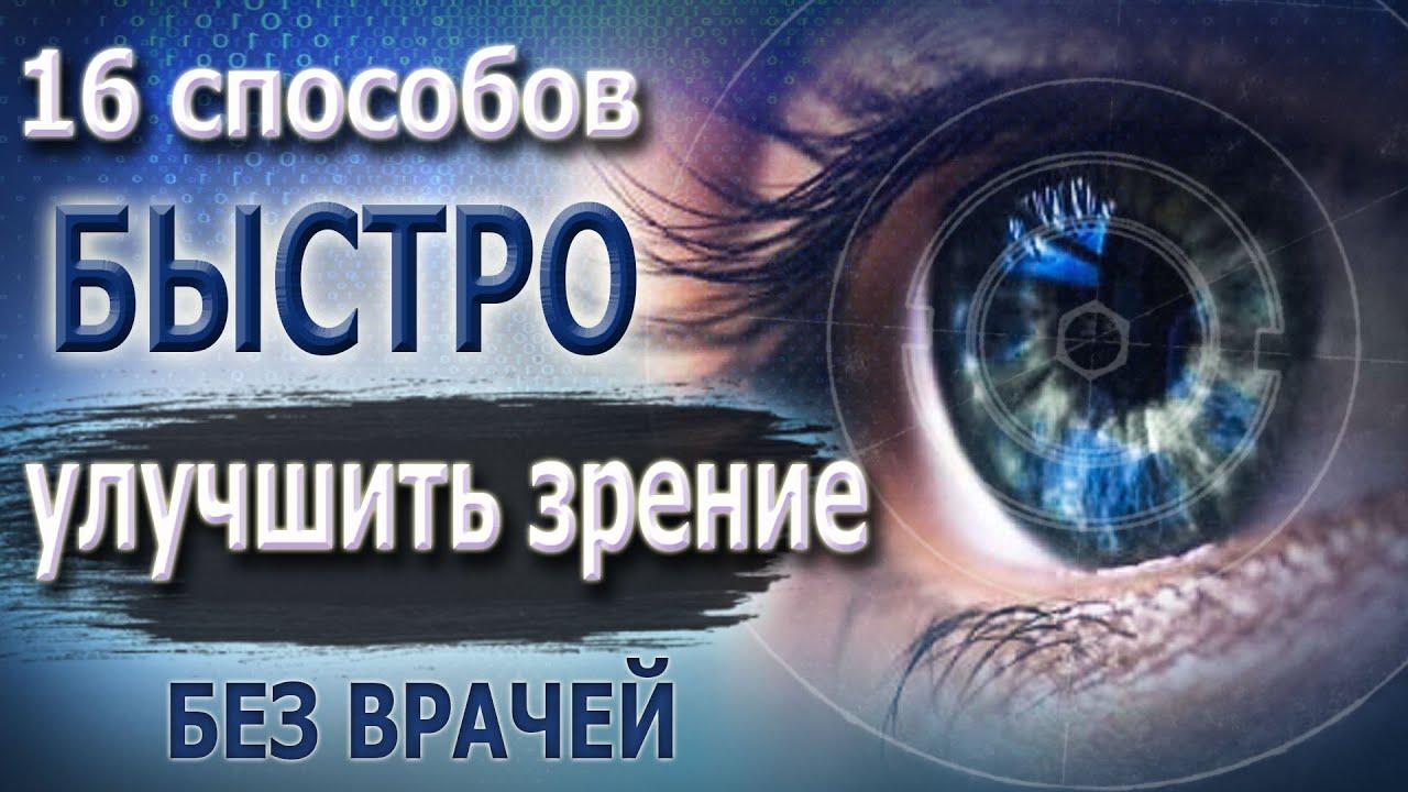 Как улучшить зрение БЫСТРО и без врачей = 16 способов – Как сохранить и восстановить хорошее зрение