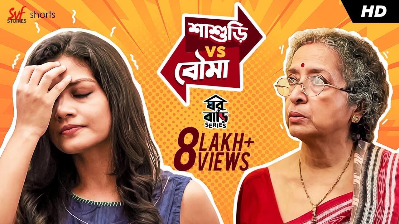 Download Sasuri vs Bouma (শাশুড়ি vs বৌমা) |Bengali Short Video | Pratyush |Arpita | Bhadra | SVF Stories