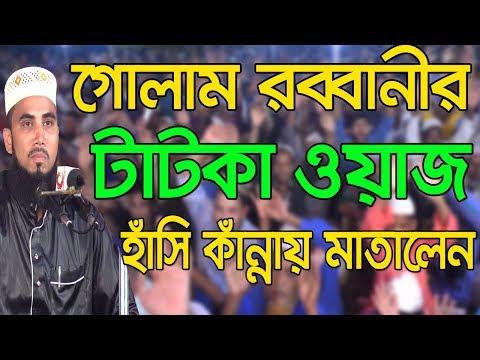 গোলাম রব্বানীর টাটকা ওয়াজ হাঁসি কাঁন্নায় মাতালেন Golam Rabbani Bangla Waz 2018 Islamic Waz Bogra