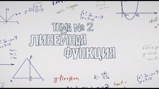 02  Линейная функция