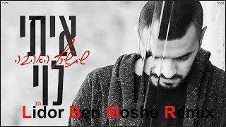 🔝איתי לוי -שתשרף האהבה (Lidor Ben Moshe Remix)