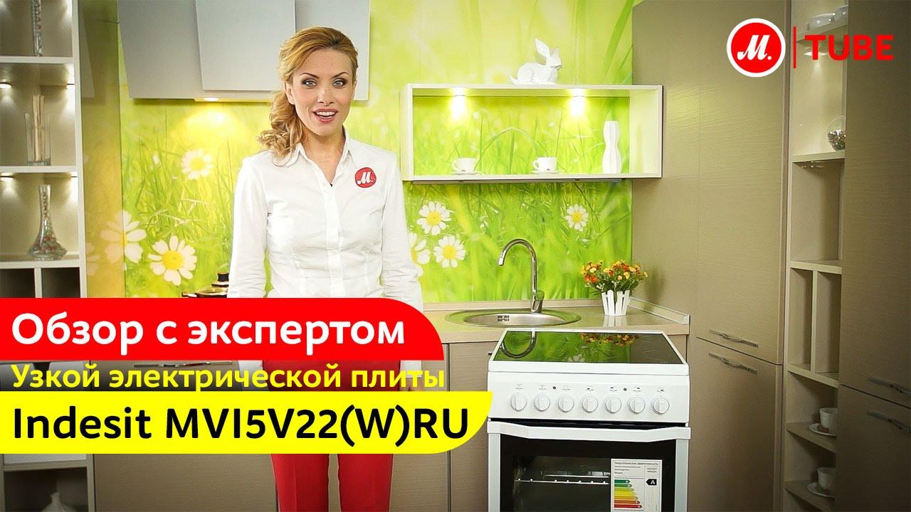 Видеообзор электрической плиты Indesit MVI5V22(W)RU с экспертом М .