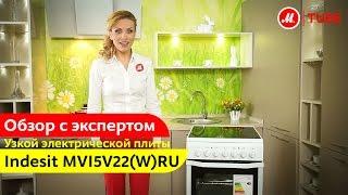Видеообзор электрической плиты Indesit MVI5V22(W)RU с экспертом М.Видео