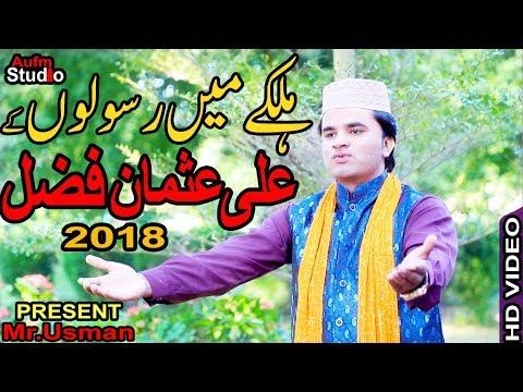 Halk E Men Rasoolon Ke | New Naat Full HD Video | Ali Usman Fazal 2018.