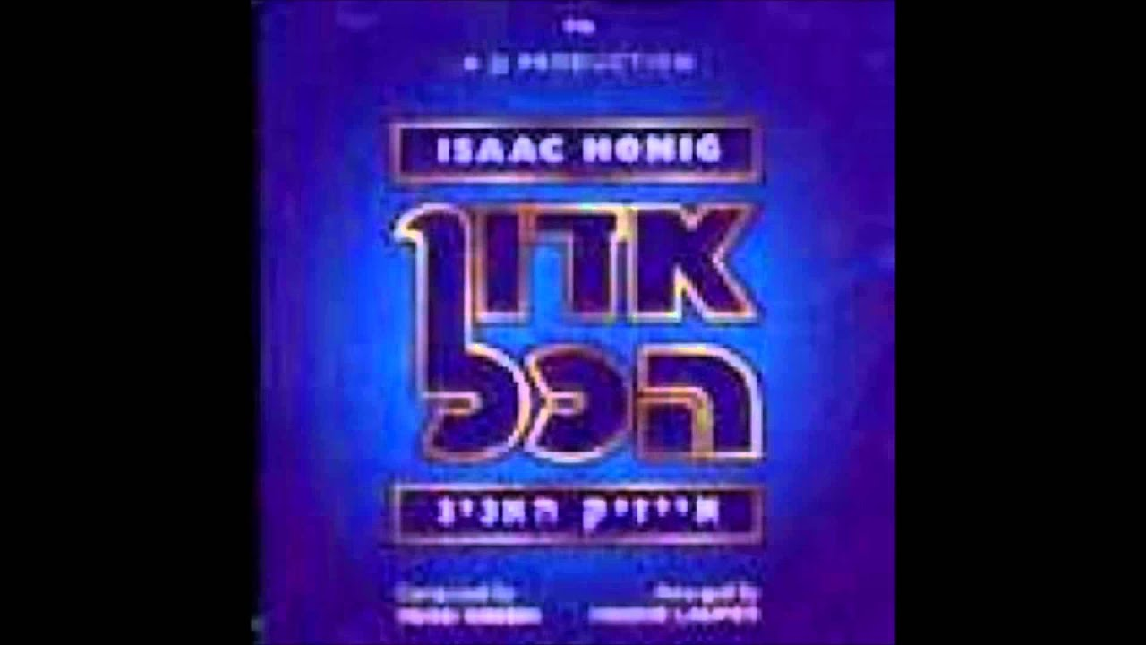Adon Hakol - Isaac Honig 9. Veshivisi