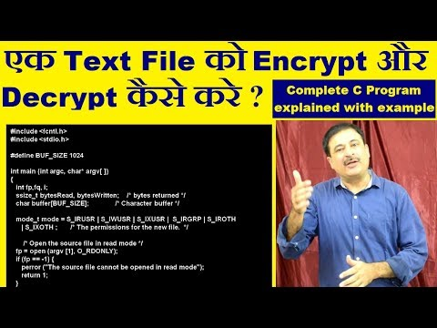 C Program to Encrypt and Decrypt A File (in Hindi)